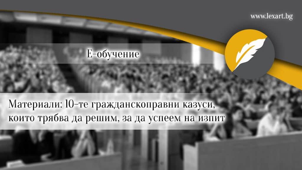е-обучение десет гражданскоправни казуси