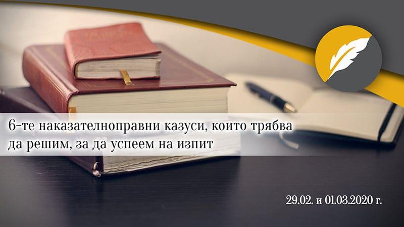 семинар за решаване на наказателноправни казуси
