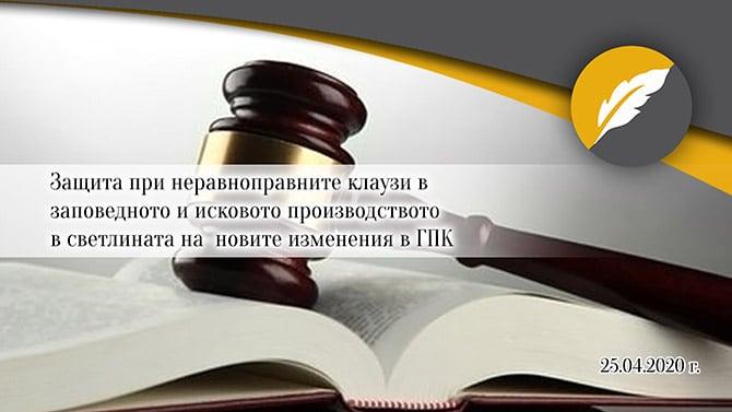 Защита при неравноправните клаузи в заповедното и исковото производството в светлината на новите изменения в ГПК.