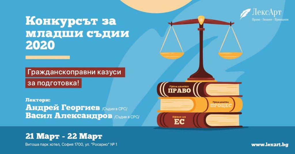 Подготовка за конкурс за младши съдии чрез гражданскоправни казуси