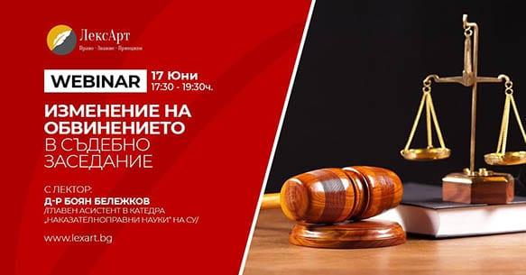 Уебинар: Изменение на обвинението в съдебно заседание