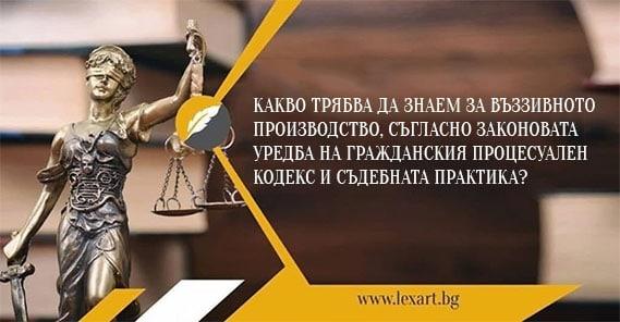 въззивното производство, съгласно законовата уредба на гражданския процесуален кодекс и съдебната практика