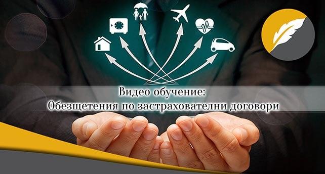 Обезщетения по застрахователни договори