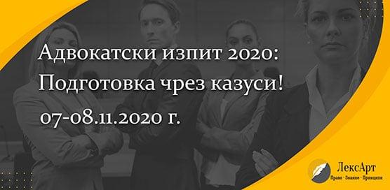Адвокатски изпит 2020: Подготовка чрез казуси