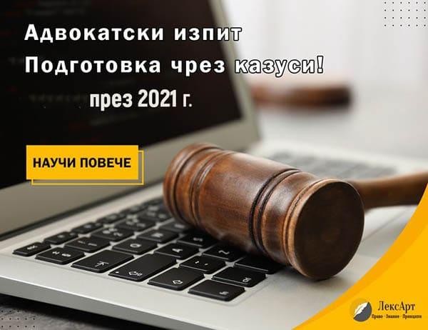 Адвокатски изпит - подготовка чрез казуси през 2021