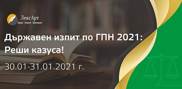 Държавен изпит по ГПН 2021