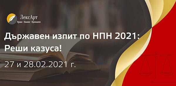 Държавен изпит по НПН 2021 - наказателноправен казус