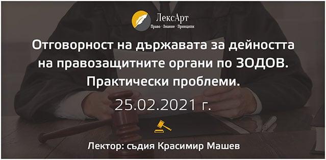 Отговорност на държавата за дейността на правозащитните органи по ЗОДОВ
