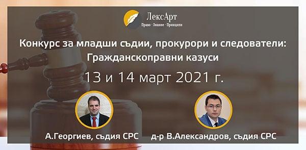 Конкурс за младши съдии, прокурори и следователи: Гражданскоправни казуси