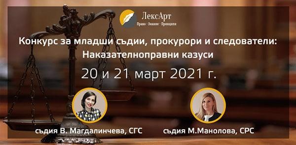 Конкурс за младши съдии, прокурори и следователи: Наказателноправни казуси