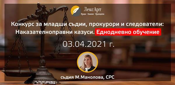 Наказателноправни казуси. Конкурс за младши съдии, прокурори и следователи