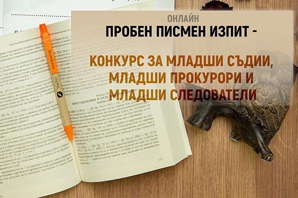 Пробен писмен изпит - конкурс за младши съдии, младши прокурори и младши следователи