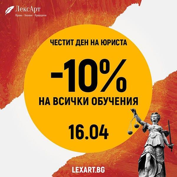 Честит ден на юриста! Вземи -10% Отстъпка на всички наши обучения само днес