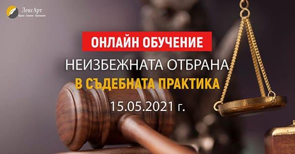 Неизбежната отбрана в съдебната практика - предели, усложнения и конкуренция със сродни институти