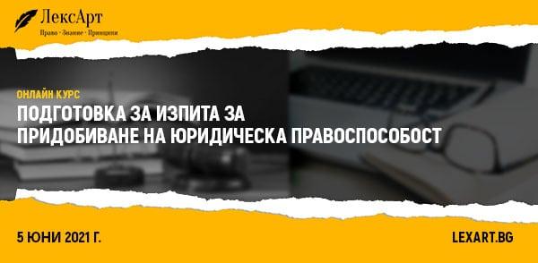 Онлайн курс Подготовка за изпита за придобиване на юридическа правоспособност