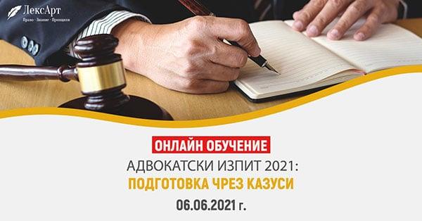 Адвокатски изпит 2021 - Подготовка чрез казуси - Онлайн обучение