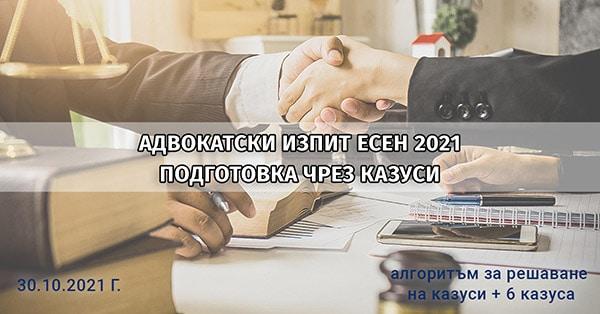 Адвокатски изпит есен 2021 – Подготовка чрез казуси